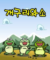 개구리와 소(The Frog and the Cow)