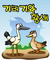 기러기와 황새(The Wild Goose and the Stork)