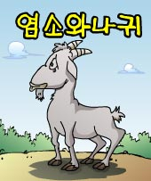 염소와 나귀(The Goat and the Donkey)