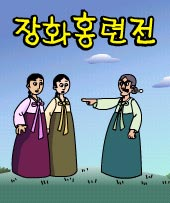 장화 홍련(The Story of Janghwa and Hongryun)